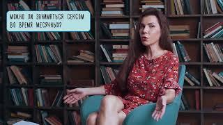 Сексуальна освіта. Тетяна Шевчук: Як влаштована дівчинка?