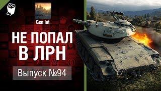 Не попал в ЛРН №94 [World of Tanks]