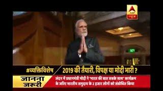 Vyakti Vishesh: When PM Modi goes