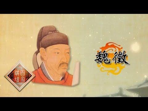 《百家讲坛》 20180414 《国史通鉴》(隋唐五代篇) 13 牵于多爱 | CCTV百家讲坛官方频道