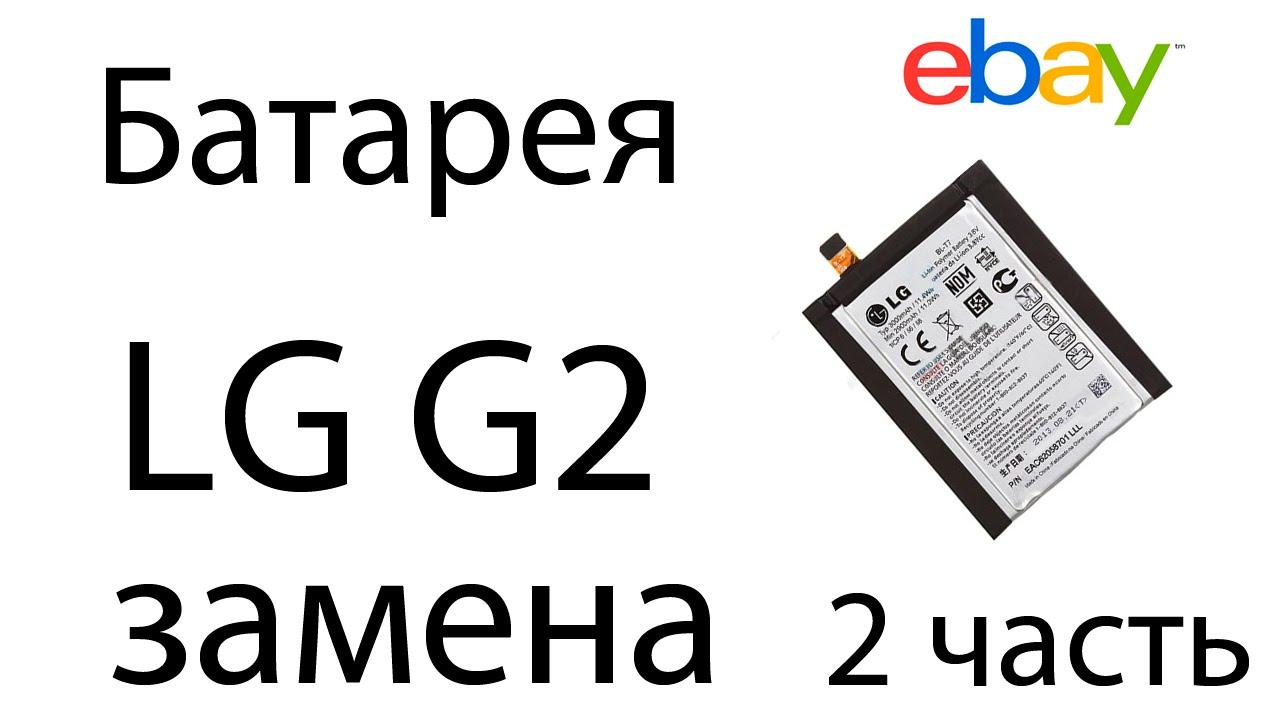 Аккумуляторы для мобильного телефона lg купить в магазине aks. Ua. 12 месяцев. Аккумулятор lg lg870 optimus f7 / bl-54sh (2540 mah) 12 мес. Гарантии. Модель телефона lg: google nexus 4 e960, optimus g e970, optimus g e973, optimus g e975, optimus g f180, optimus g ls970 / маркировка.