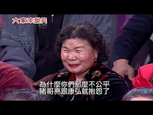 【大家來說笑】(司馬玉嬌、澎澎、阿吉仔)第610集_2006年