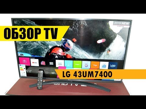 Обзор телевизора LG 43UM7400 от интернет магазина Евро Склад. Новинка 2019