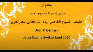 Message for Jalsa Salana 2020 from Hazrat Khalifa tul Massih V, Hazrat Mirza Masroor Ahmad