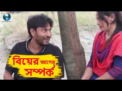New Bangla Telefilm   বিয়ের আগের সম্পর্ক   Latest Bangla Natok    Vid Evolution Bangla Telefilms