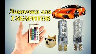 Лампочки в габариты RGB T10 с ПУЛЬТОМ УПРАВЛЕНИЯ