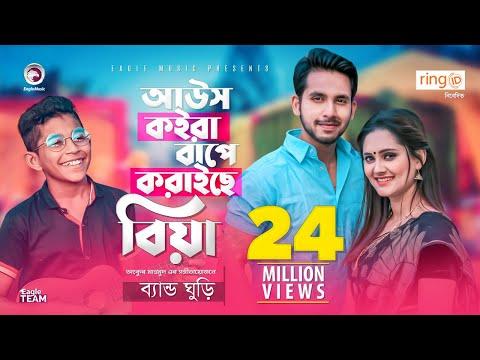 Aous Koira Bape Koraiche Biya | Band Ghuri | আউস কইরা বাপে করাইছে বিয়া | Bangla New Song 2020 | MV