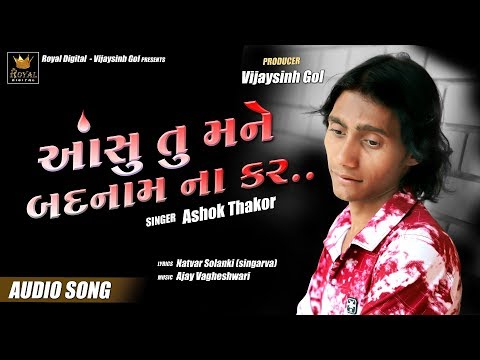 Aasu tu mane Badnaam na kar - Audio Song | Ashok Thakor | New Gujarati Song thumbnail