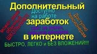 Дополнительный заработок в Минске
