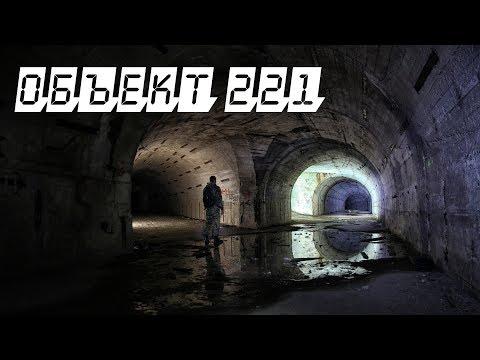Объект 221. Нашли