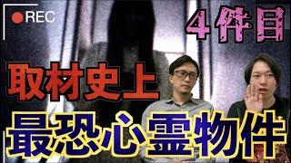 【心霊物件】最恐心霊物件シリーズ最後の4軒目‼︎女が階段の上から見てる…。【怪談】
