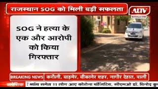 राजस्थान SOG को मिली बड़ी सफलता