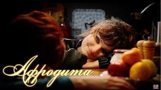 Афродита - Освободи свой телефон