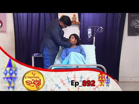 Ama Ghara Laxmi | Full Ep 892 | 15th Mar 2019 | Odia Serial – TarangTV
