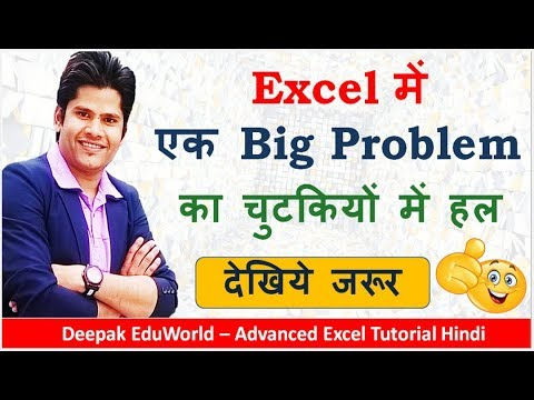 Excel में एक Big Problem का चुटकियों में हल - Automatically Insert Serial Number in Filtered Data