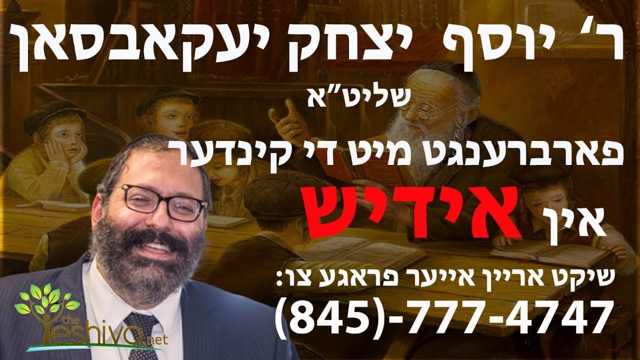 Watch LIVE: Coronavirus: Yiddish Children's Program 2 by Rabbi YY Jacobson