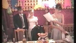 Наша свадьба  24.10.2003 года часть 2