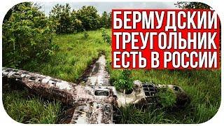 В РОССИИ существует второй БЕРМУДСКИЙ ТРЕУГОЛЬНИК! Документальные фильмы про Россию 2018