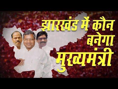 Jharkhand का CM