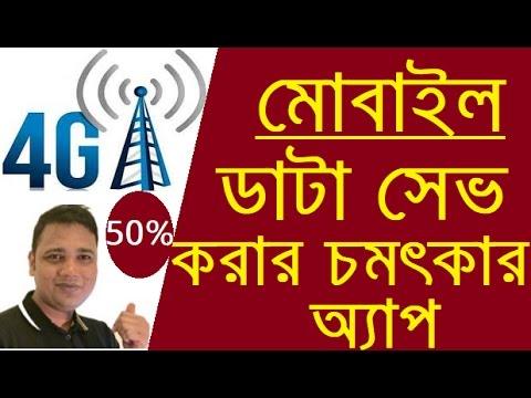 মোবাইল ডাটা সেভ করার দারুন অ্যাপ  Data Saving app review || bangla mobile tips