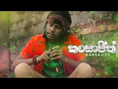 Download කංසාජිත්   Kujeetha Films