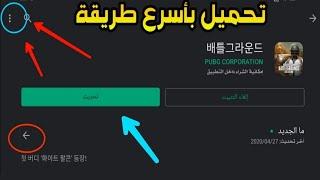 اسرع ٥ طرق لتحميل تحديث ببجي موبايل الكورية التحديث الجديد ٠.١٩.٠ خريطة ليفيك وسلاح mk12 pubg korea