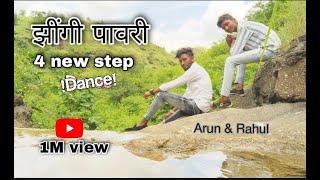 झींगी पावरी आहिरानी मराठी || 4 Step Dance || Music by SM PRODUCTION DHULE || Prod.Arunn & Rahul ||