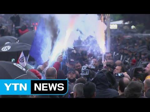 강압 통치·부패에 분노...'발칸의 봄' 오나 / YTN