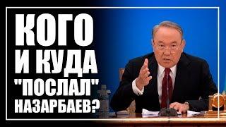 Куда и кого 'послал' Назарбаев?