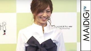 安田美沙子、白シャツにベアトップワンピを重ね着 「しんぶんカフェ+me」内覧会1 安田美沙子 動画 18