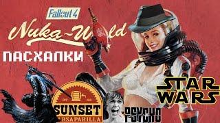 Пасхалки Fallout 4 Nuka-World часть 1