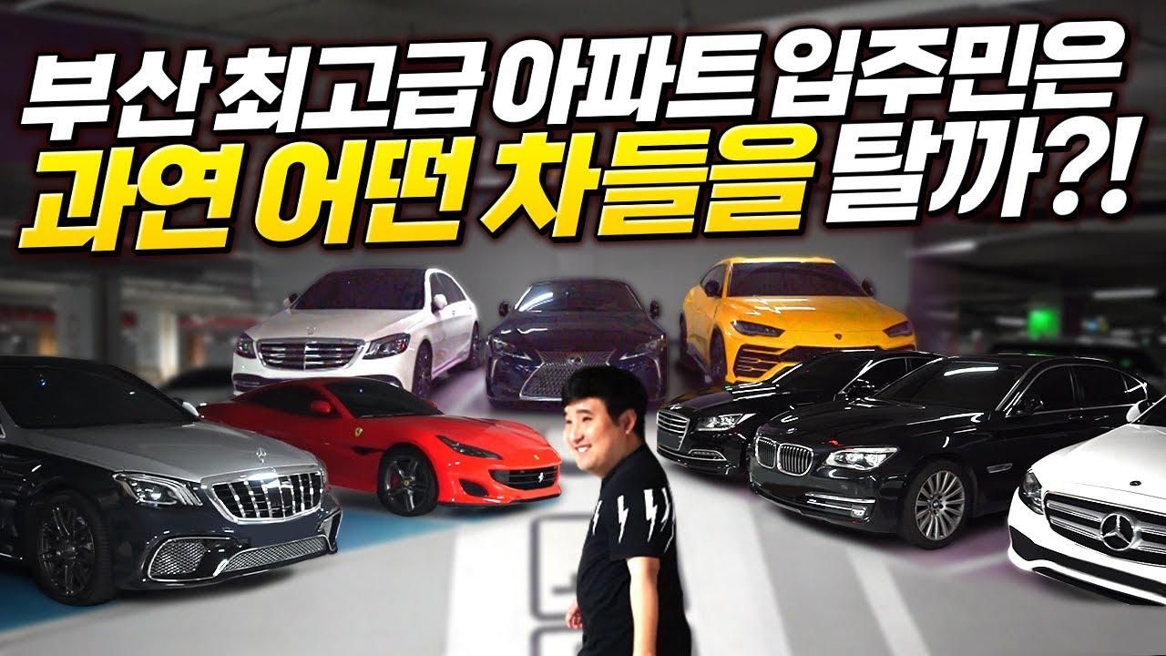 상위 1% 부자들의 💎특별 차량 조합💎 부산 최고급 아파트 주차장에 가보았습니다!
