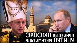 СРОЧНО! Эрдоган выдвинул ультиматум Путину. Турция хочет ВОЙНЫ. - MARUSSIA