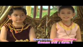 Repeat youtube video Jaoying Tang-On เจ้าหญิงแตงอ่อน 2012/2555 Teaser Trailer
