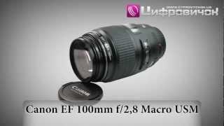 Видеообзор Canon EF 100mm f 2.8 Macro USM