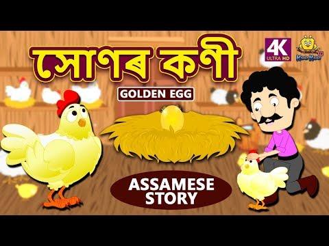 সোণৰ কণী - Golden Egg | Assamese Story | Assamese Fairy Tales | Koo Koo TV Assamese
