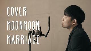 문문(MoonMoon) - 결혼(Marriage) _ Cover By ManyMake