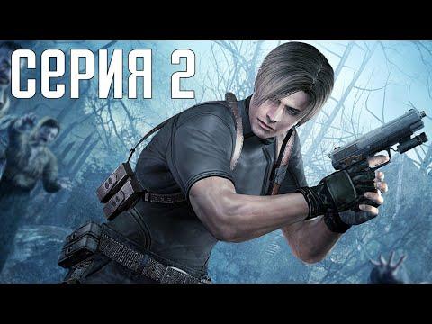 """Resident Evil 4 HD Remaster. Прохождение 2. Сложность """"Специалист / Профессионал""""."""