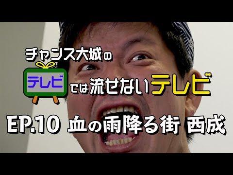【チャンス大城のテレビでは流せないテレビ】#10 血の雨降る街 西成
