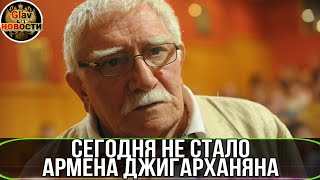 Армен Джигарханян - сегодня ушёл из жизни народный артист СССР