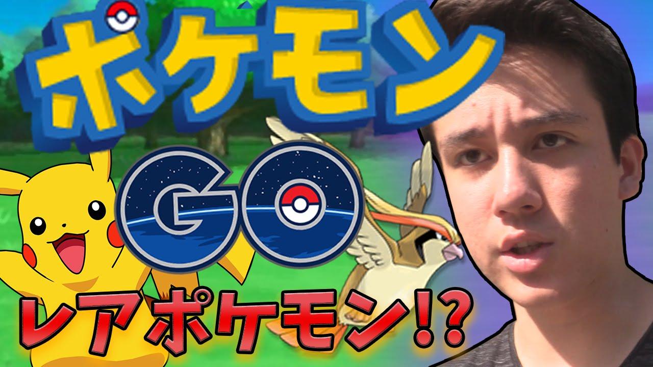 ポケモンgoの遊び方♪ ☆ポケモンが家の前に!☆ - youtube