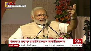 My govt will create a new, modern Chhattisgarh, says PM Modi thumbnail