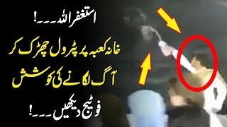 Masjid Ul Haram Latest News | Khana Kaba Latest News | Urdu Lab