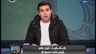فرج عامر مع الغندور يكشف كواليس صفقة ياسر ابراهيم مع الاهلي وموقف عمرو بركات وحسين السيد