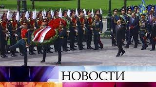 Владимир Путин возложил венок к Могиле Неизвестного солдата.
