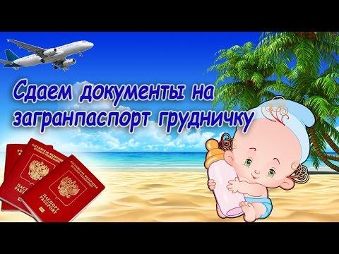 Подаем документы на получения загранпаспорта грудному ребенку Россия 2016 Сhild's Passport In Russia