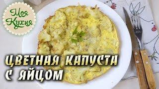 Цветная капуста с яйцом на сковороде. Приготовьте на завтрак вместо обычного омлета!