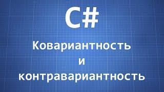 C# — ковариантность и контравариантность в обобщенных интерфейсах