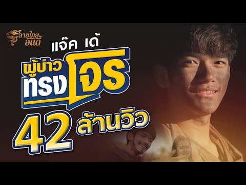 ฟังเพลง - ผู้บ่าวทรงโจร แจ๊ค เด้ ลายไทย อินดี้ - YouTube