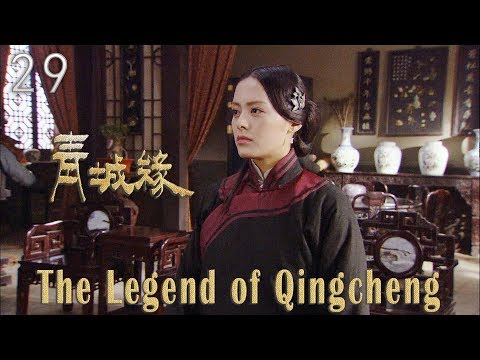Chinese Drama 2019 | The Legend of Qin Cheng 29 Eng Sub 青城缘 | Historical Romance Drama 1080P